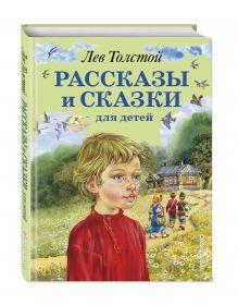 Рассказы и сказки для детей (ил. В. Канивца)