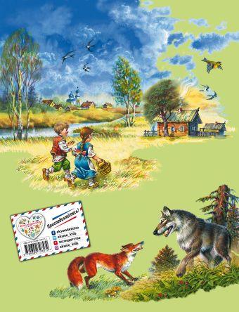 Рассказы и сказки для детей (ил. В. Канивца) Лев Толстой