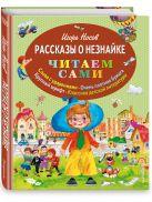 Носов И.П. - Рассказы о Незнайке (ил. О. Зобниной)' обложка книги