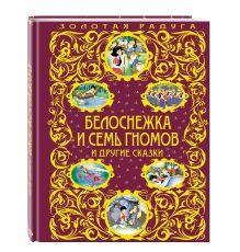 Белоснежка и семь гномов и другие сказки