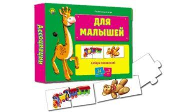АССОЦИАЦИИ-ПОЛОВИНКИ. ДЛЯ МАЛЫШЕЙ (Арт.ИН-8803)