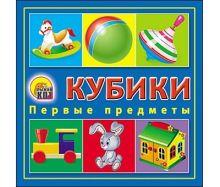 КУБИКИ ПЛАСТИКОВЫЕ 4 шт. ПЕРВЫЕ ПРЕДМЕТЫ (Арт. К04-6375)
