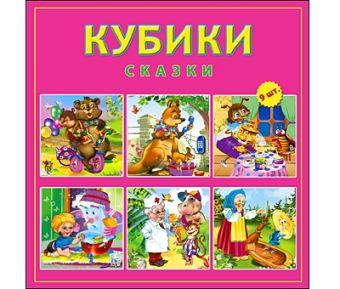 КУБИКИ ПЛАСТИКОВЫЕ. 9 шт. СКАЗКИ (Арт. К09-8079)