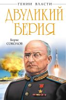 Соколов Б. - Двуликий Берия' обложка книги