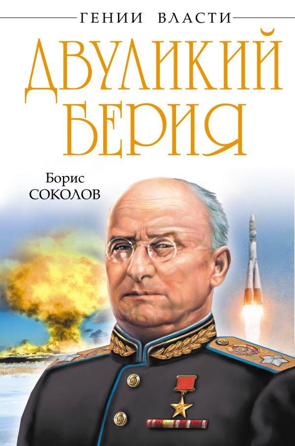 Двуликий Берия Соколов Б.