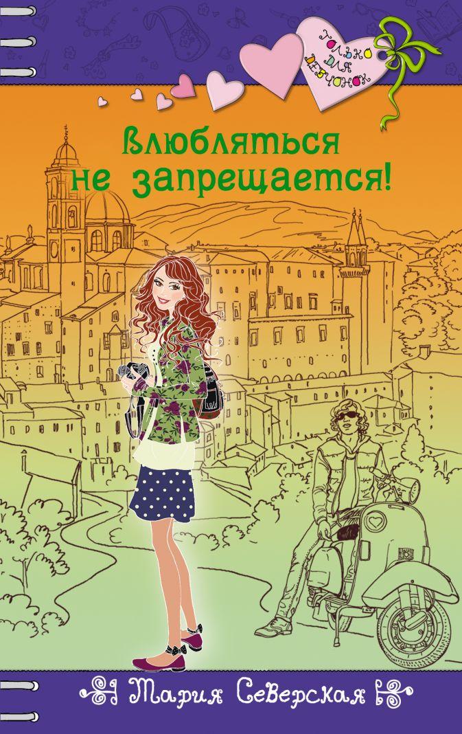 Северская М. - Влюбляться не запрещается! обложка книги