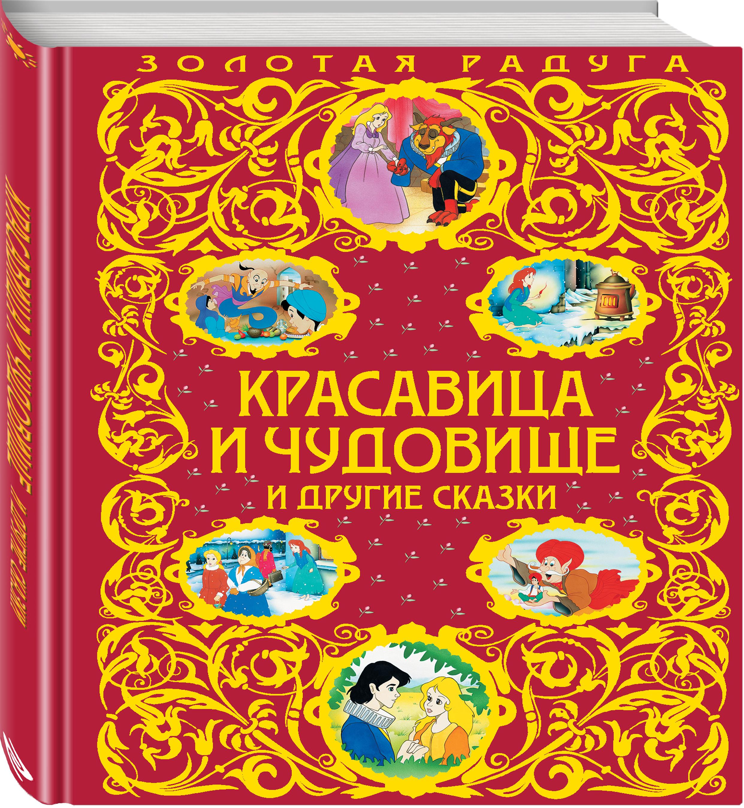 Красавица и Чудовище и другие сказки красавица и чудовище dvd книга