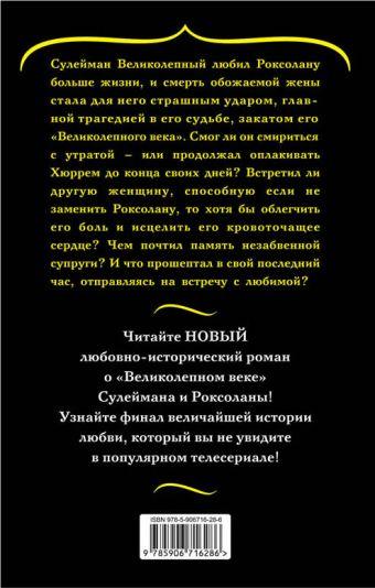 Жизнь без Роксоланы. Траур Сулеймана Великолепного Павлищева Н.П.