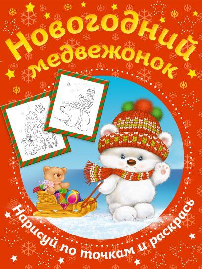 Новогодний медвежонок. Нарисуй по точкам и раскрась - фото 1