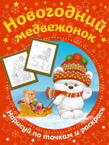 Новогодний медвежонок. Нарисуй по точкам и раскрась