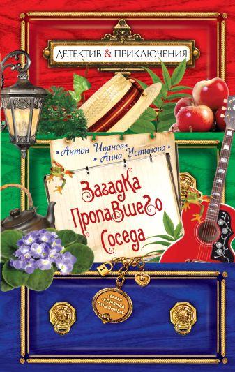 Иванов А.Д., Устинова А.В. - Загадка пропавшего соседа обложка книги