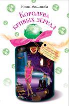 Молчанова И. - Королева кривых зеркал' обложка книги