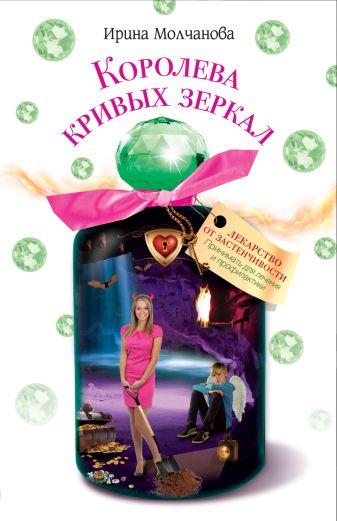 Молчанова И. - Королева кривых зеркал обложка книги