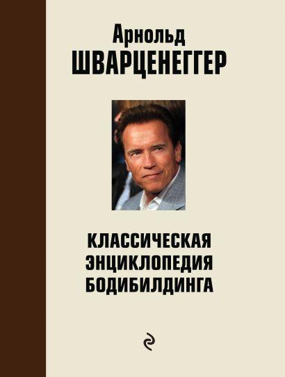 Классическая энциклопедия бодибилдинга: 2 изд,,испр. и доп. - фото 1