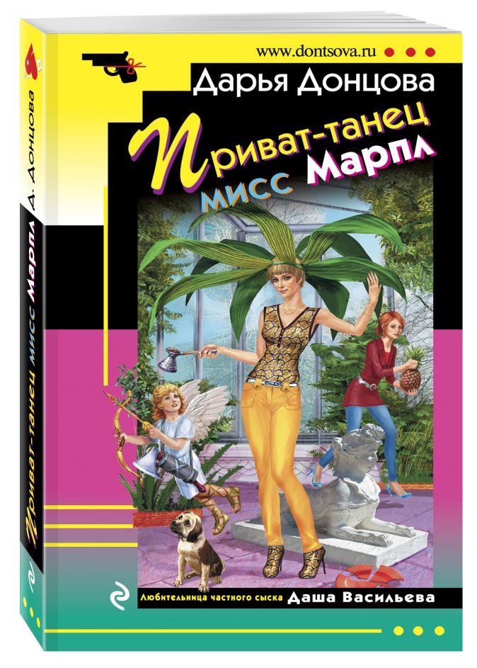 Дарья Донцова - Приват-танец мисс Марпл обложка книги