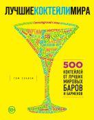 Том Сэндем - Лучшие коктейли мира' обложка книги