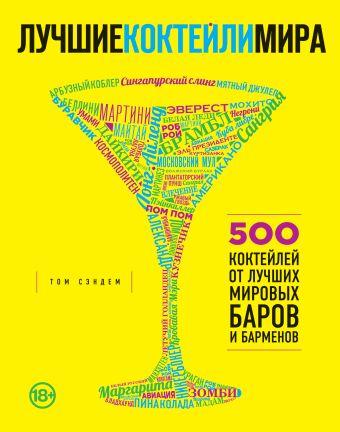 Лучшие коктейли мира Том Сэндем