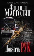 Марголин Ф. - Ловкость рук' обложка книги