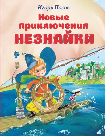 Новые приключения Незнайки (ил. О. Зобниной) Носов И.П.