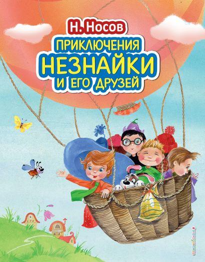 Приключения Незнайки и его друзей (ил. О. Зобниной) - фото 1
