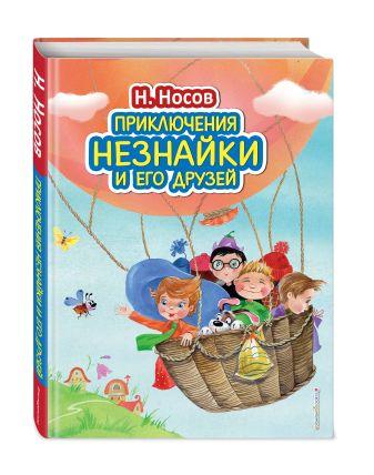 Николай Носов - Приключения Незнайки и его друзей (ил. О. Зобниной) обложка книги