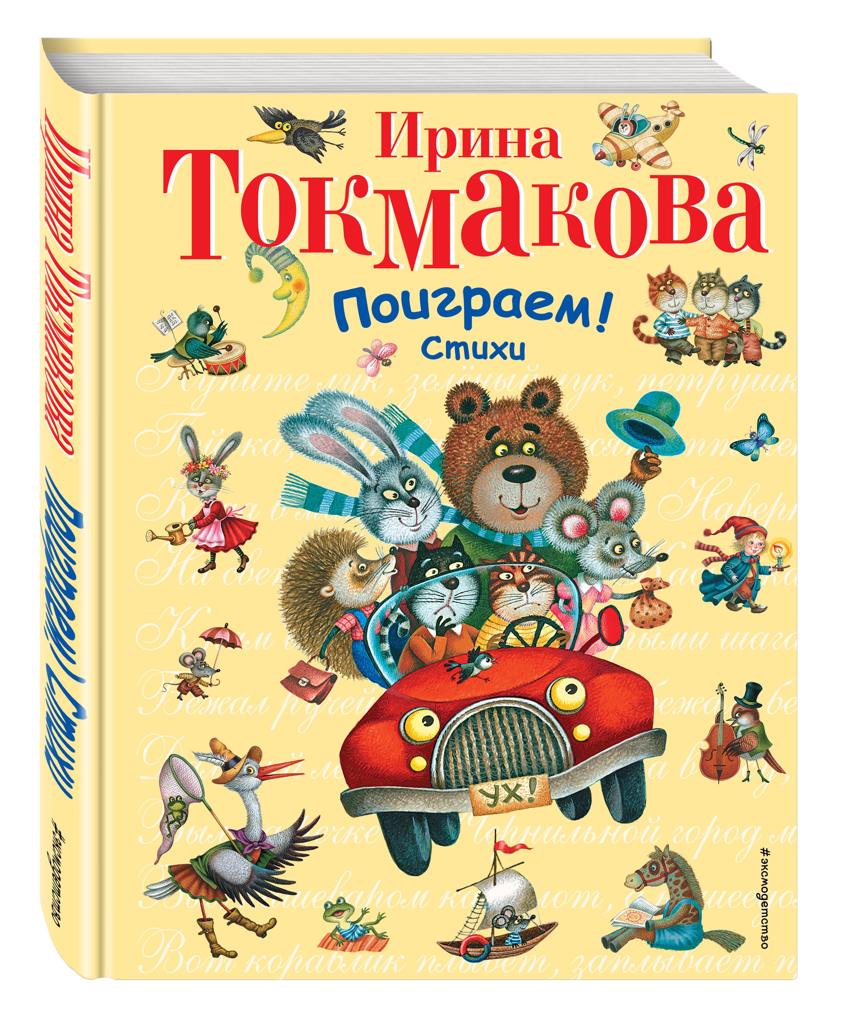 Токмакова И.П. Поиграем! Стихи ингпен роберт мишкина история сказка пересказ ирины токмаковой