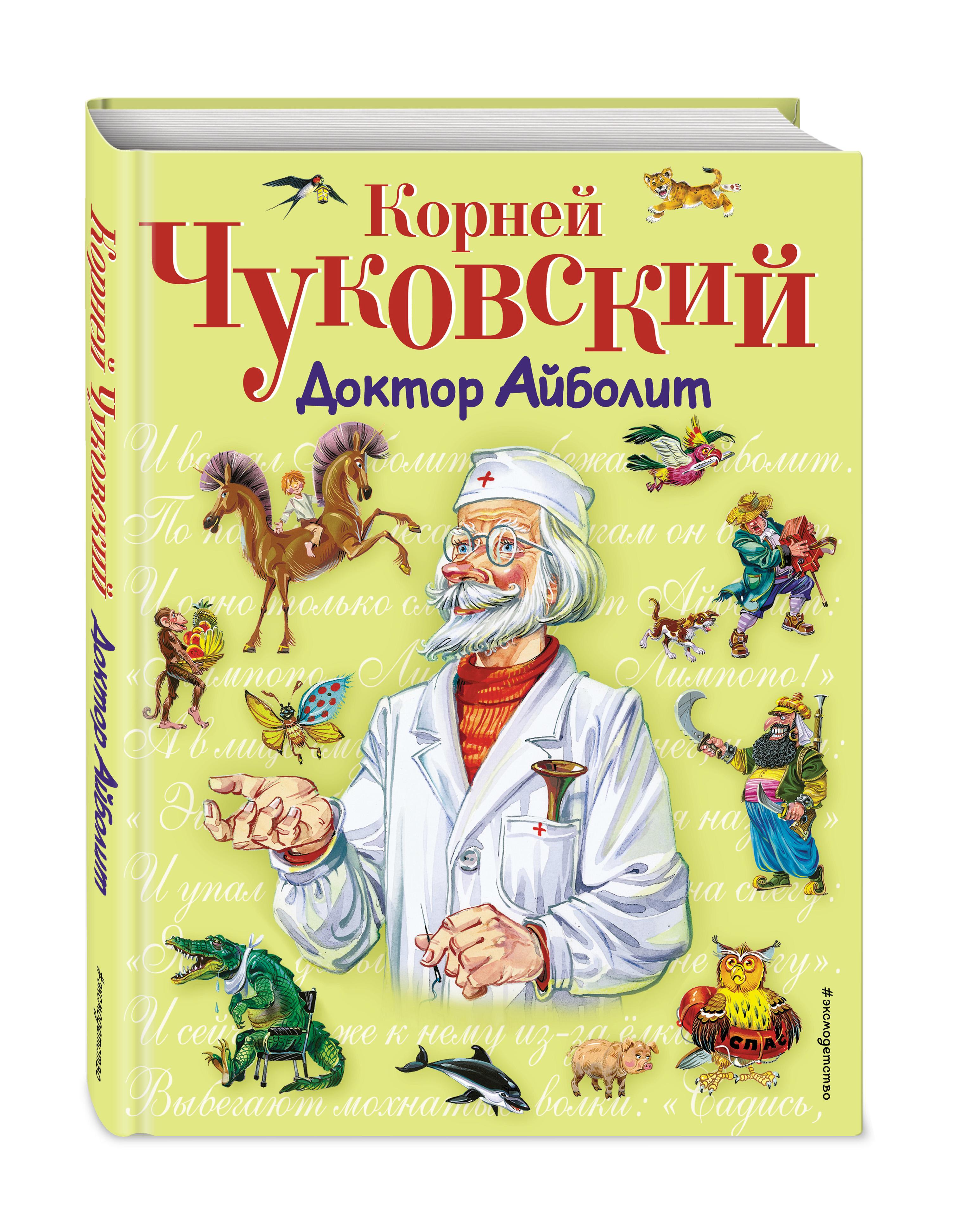 Чуковский К.И. Доктор Айболит игра yoh ho доктор айболит ддк 01 д 02