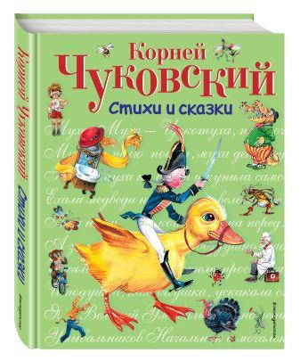 Корней Чуковский - Стихи и сказки (ил. В. Канивца) обложка книги