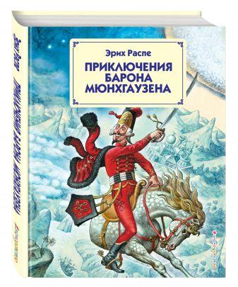 Эрих Распе - Приключения барона Мюнхгаузена (ил. И. Егунова) обложка книги