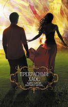 Ками Гарсия, Маргарет Штоль - Прекрасный хаос' обложка книги