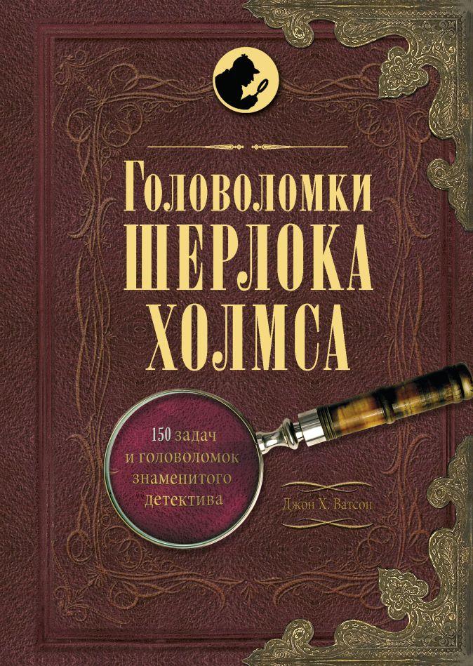 Головоломки Шерлока Холмса