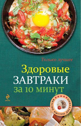 Здоровые завтраки за 10 минут Жук К.В.