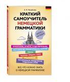 В.М. Михайлова - Краткий самоучитель немецкой грамматики' обложка книги