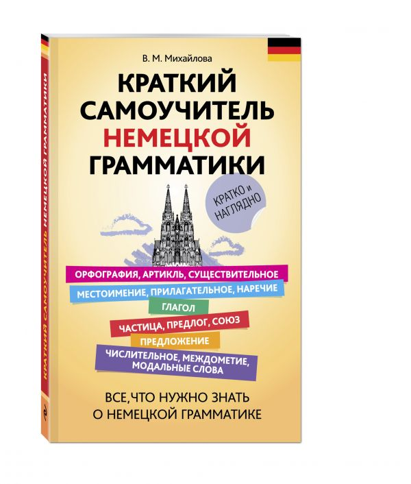 Краткий самоучитель немецкой грамматики Михайлова В.М.