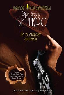 Золотой фонд детектива (обложка)