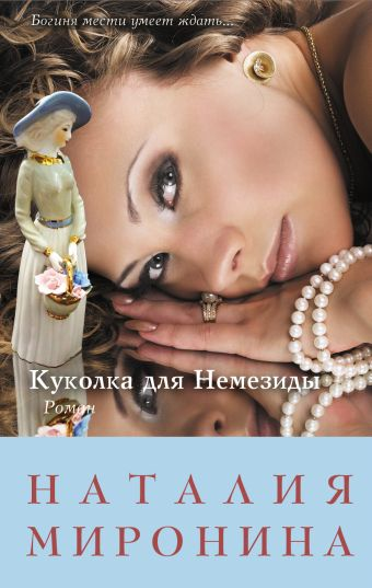 Куколка для Немезиды Миронина Н.