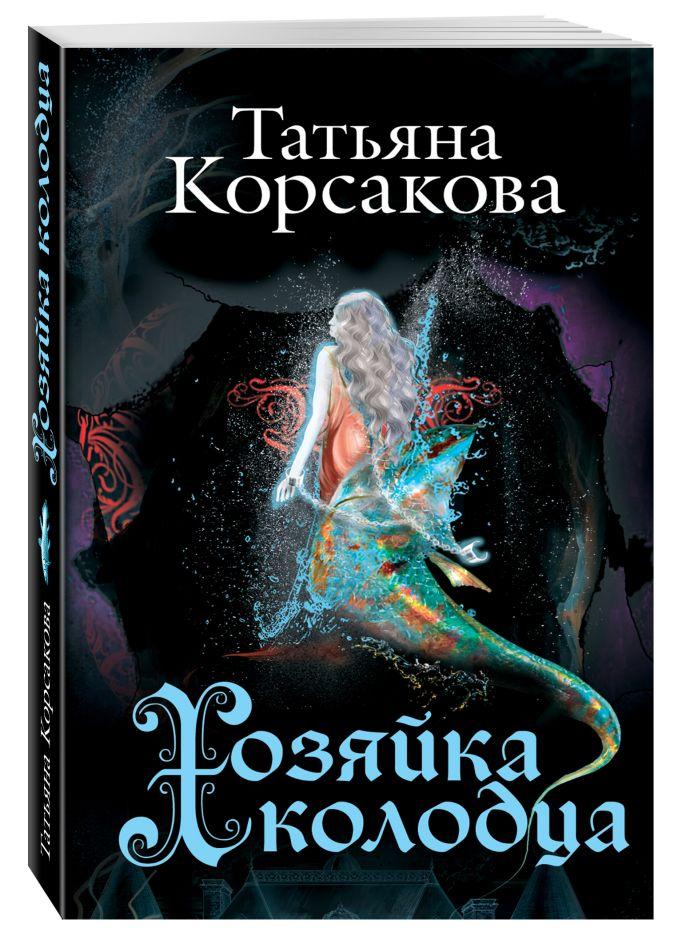 Татьяна Корсакова - Хозяйка колодца обложка книги