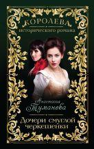 Туманова А. - Дочери смуглой черкешенки' обложка книги