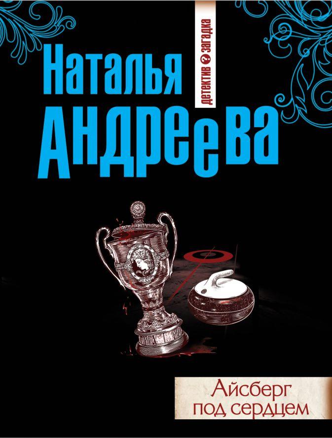 Наталья Андреева - Айсберг под сердцем обложка книги