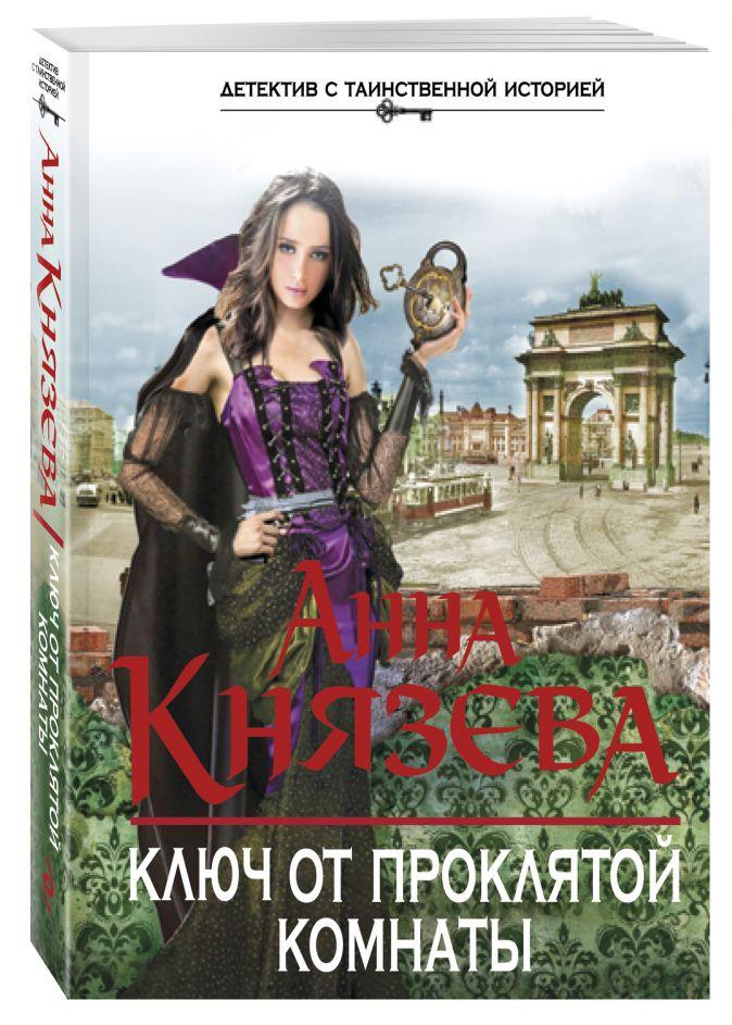 Анна Князева - Ключ от проклятой комнаты обложка книги