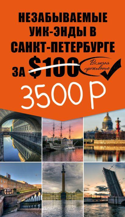 Незабываемые уик-энды в Санкт-Петербурге за 3500 рублей - фото 1