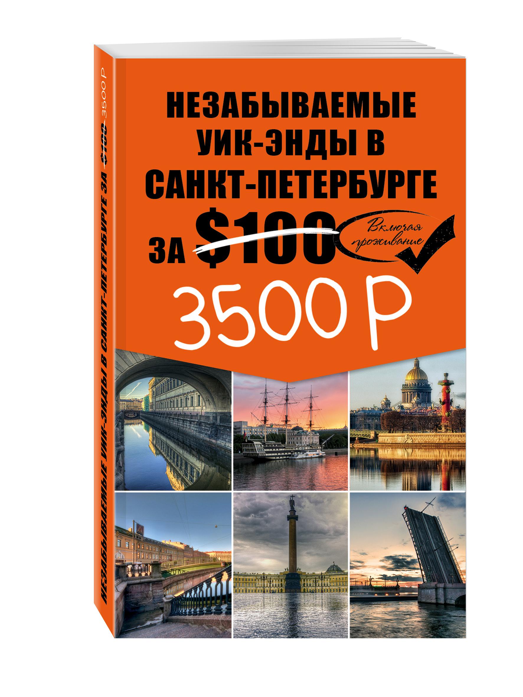 Голомолзин Е.В. Незабываемые уик-энды в Санкт-Петербурге за 3500 рублей