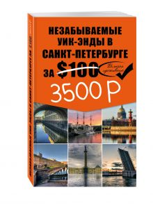 Незабываемые уик-энды в Санкт-Петербурге за 3500 рублей