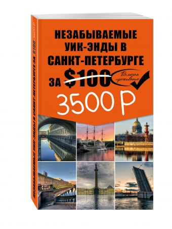 Незабываемые уик-энды в Санкт-Петербурге за 3500 рублей Голомолзин Е.В.