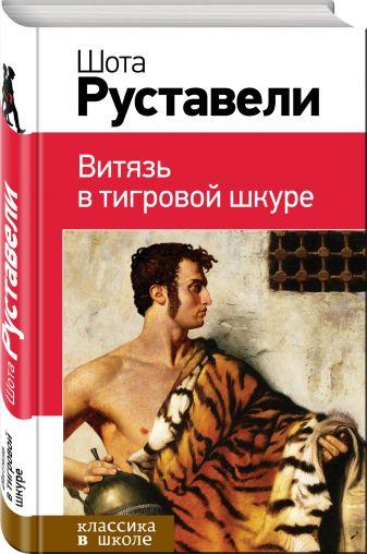 Шота Руставели - Витязь в тигровой шкуре обложка книги