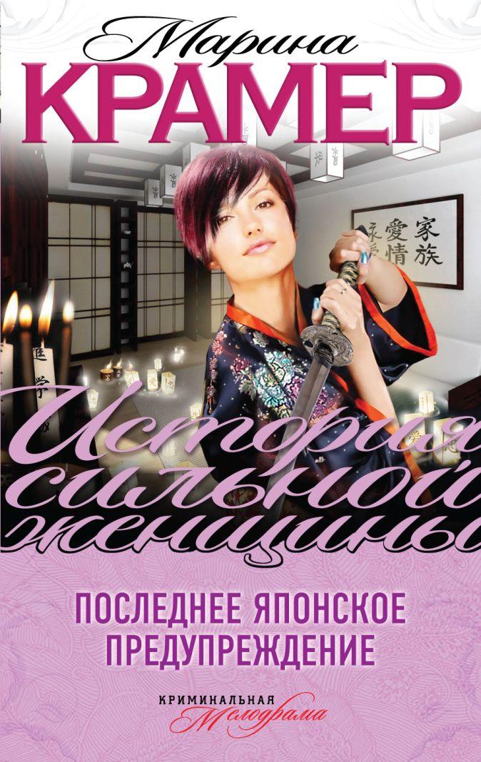 Крамер М. - Последнее японское предупреждение обложка книги
