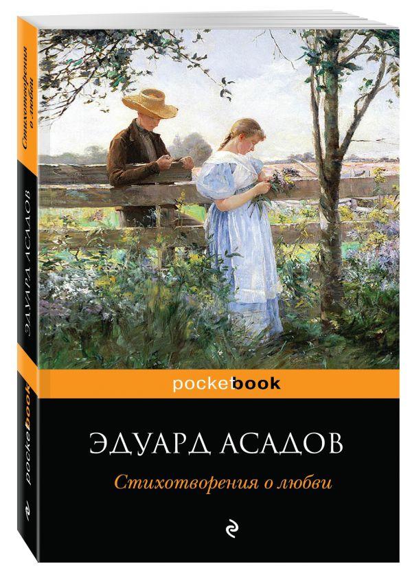 Асадов Эдуард Аркадьевич Стихотворения о любви