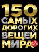 - 150 самых дорогих вещей мира' обложка книги