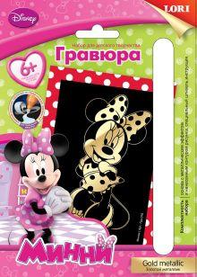 """Гравюра Disney Клуб Микки Мауса малая с эффектом золота """"Минни"""""""
