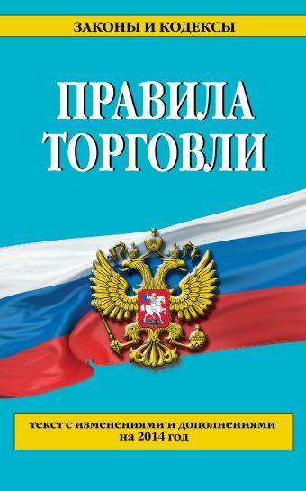 Правила торговли: текст с изм. и доп. на 2014 г.